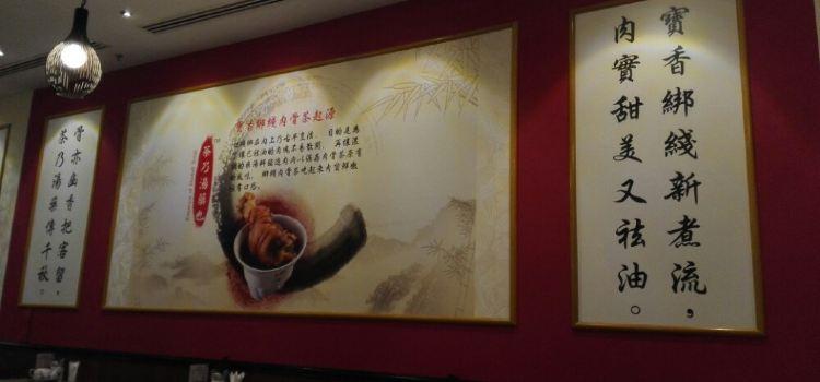 Pao Xiang Bah Kut Teh2