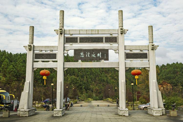 思溪延村4