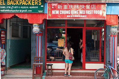 New Chong Qing Wei Fast Food