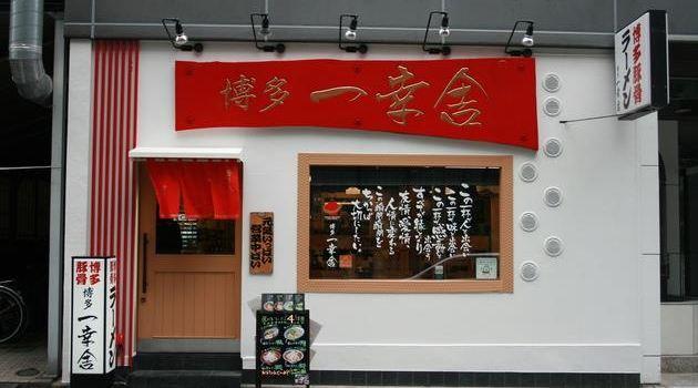 Hakata Ikkosha Hakata Honten1