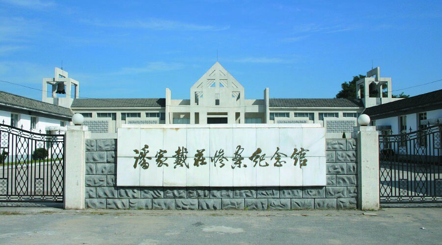 Panjia Daizhuang Massacre Memorial Hall