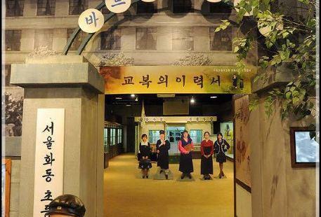 서울교육사료관