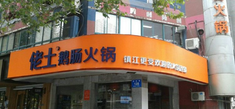 佬土鵝腸火鍋(解放路店)2