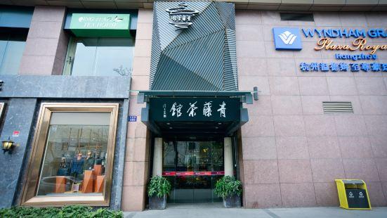 Qing Teng Cha Guan ( Huan Cheng Xi Road )