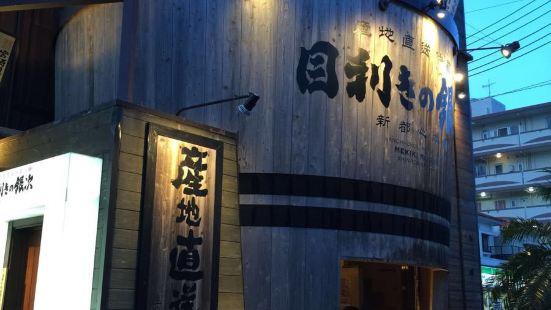 古民家 魚ダイニング おやじの目利き 西村(八重洲本店)