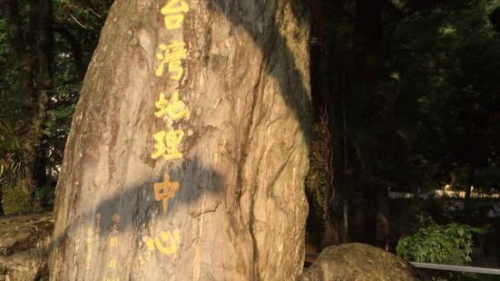 Geographic Center Stela of Taiwan