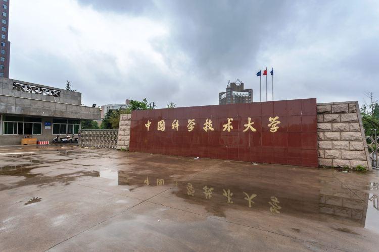 중국과학기술대학4