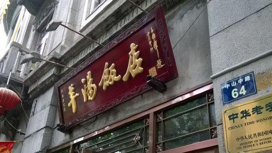 羊湯飯店(中山中路店)