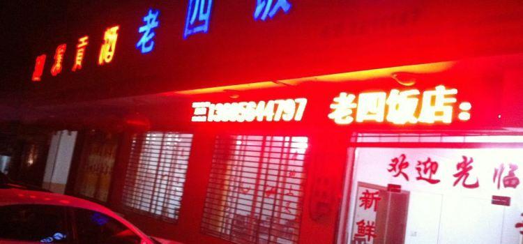 老四飯店3