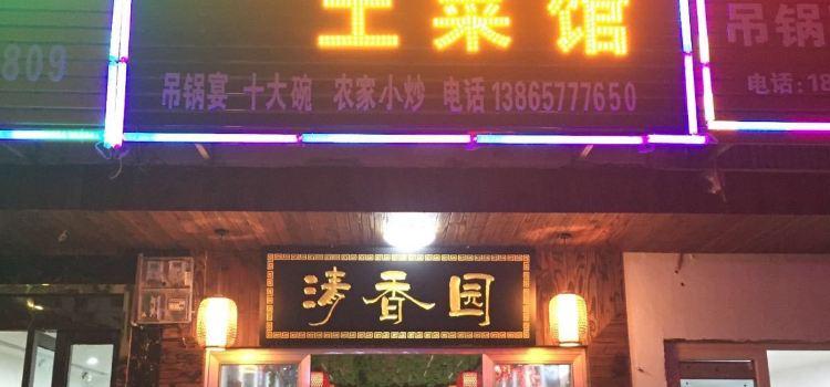 天堂寨清香園土菜館3