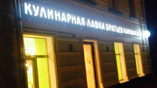 Culinary Shop Of Brothers Karavaevyh