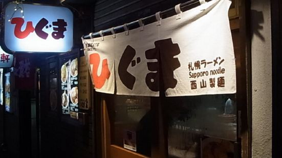 Higuma Yokocho Honten