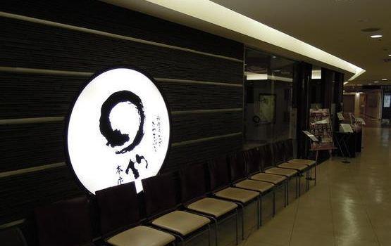 Maruya本店(名鐵店)1