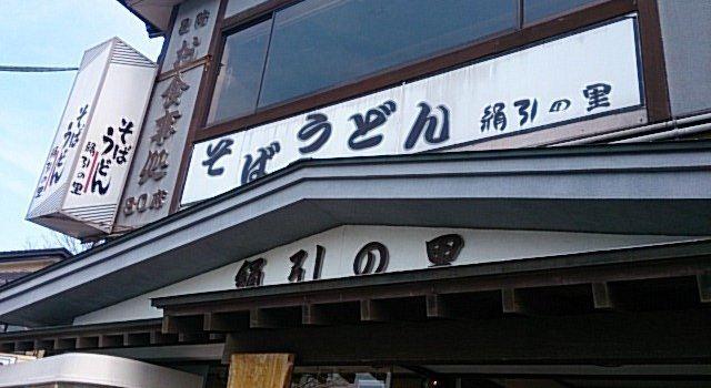 Kinuhiki no Sato1