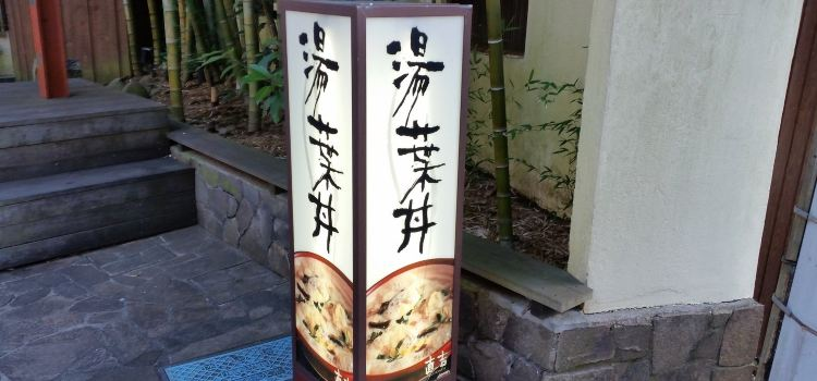 湯葉丼 直吉1