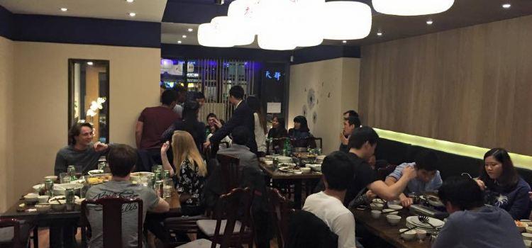 Chuan Chinese Restaurant1