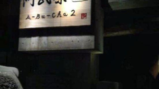 阿武茶 2nd