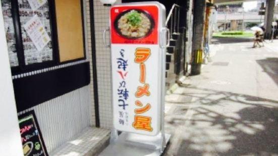 Menya Jinsei Gekijo Nanakorobi Yaoki