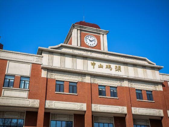 Zhongshan Ferry Terminal