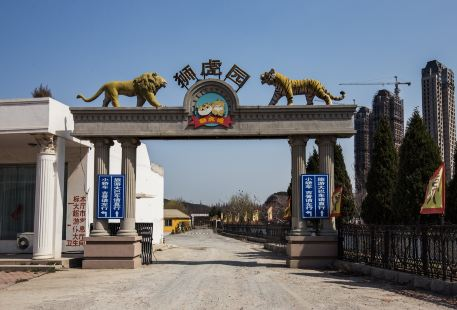 Lions and Tigers Park