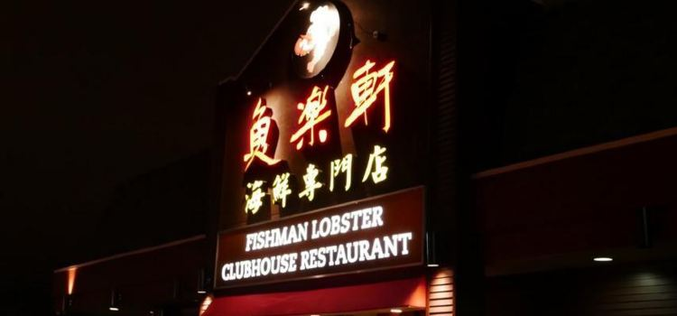 Fishman Lobster Clubhouse1