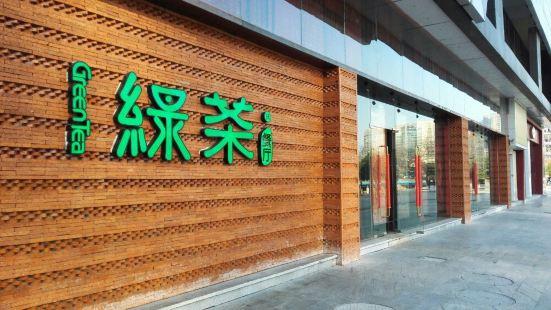 綠茶餐廳(萬達二店)