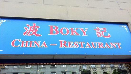 波記中餐廳