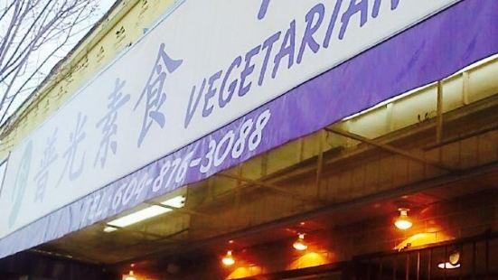 Po Kong Vegetarian Restauran