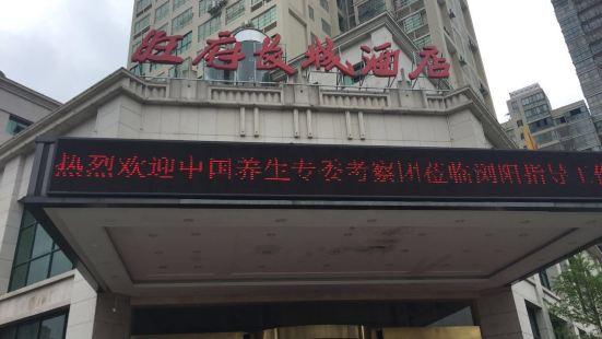 旺府長城酒店