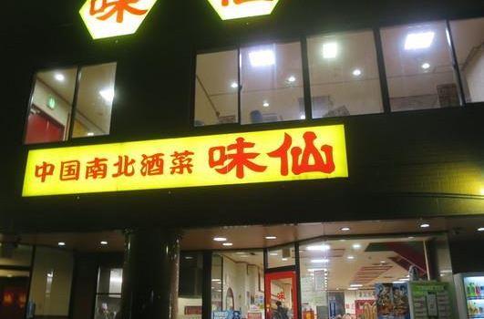 味仙(矢場店)2