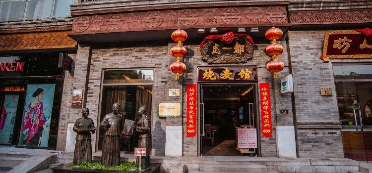 Dou YiChu ShaoMai Guan3