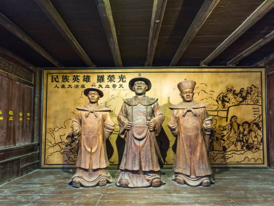 Luorongguang Former Residence