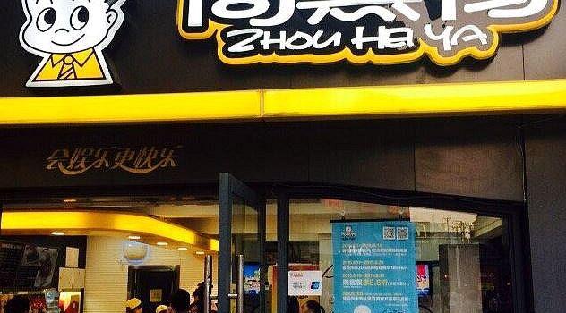 周黑鴨(江漢路步行街店)