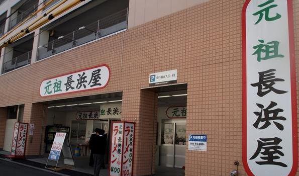 Ganso Nagahamaya1