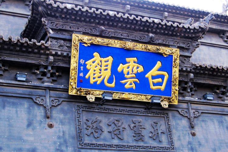 Baiyun Taoist Temple1