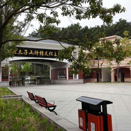 Hubei Taizi Shan Shoulie Culture Theme Amusement Park