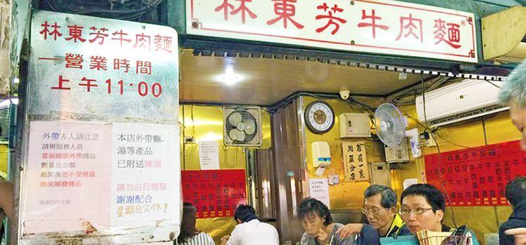 林東芳牛肉麵1