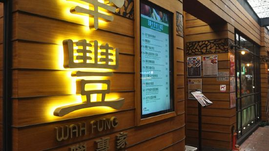 Wah Fung Restaurant