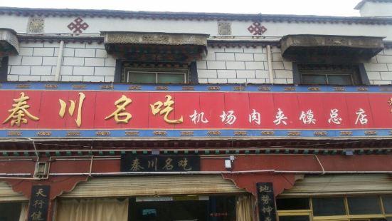 秦川名吃(機場肉夾饃總店)