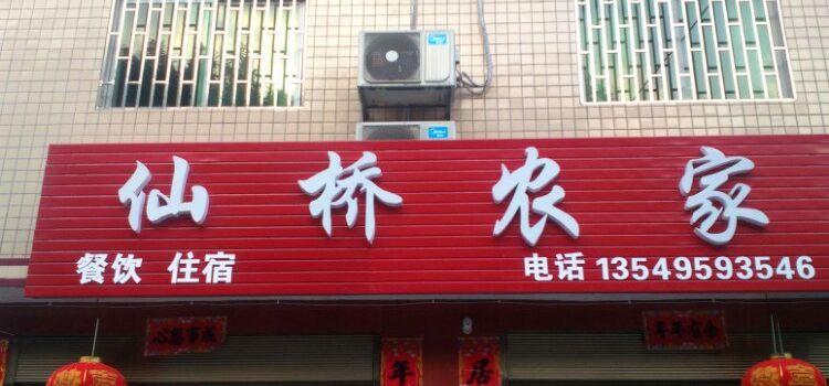 東江湖仙橋農家2