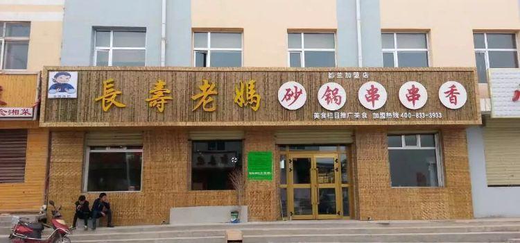 長壽老媽砂鍋串串火鍋店3