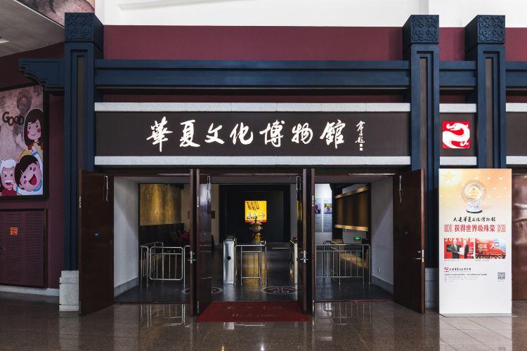 화하문화박물관