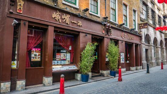 Er Mei Sichuan Restaurant