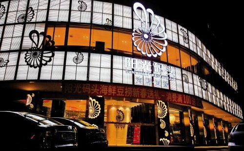 陽光碼頭海鮮豆撈(富達廣場店)