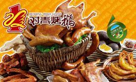 對青烤鵝(商委店)