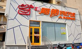 阿明煲仔飯(大上海總店)