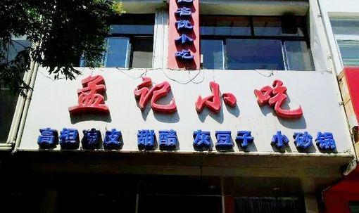 孟記小吃店