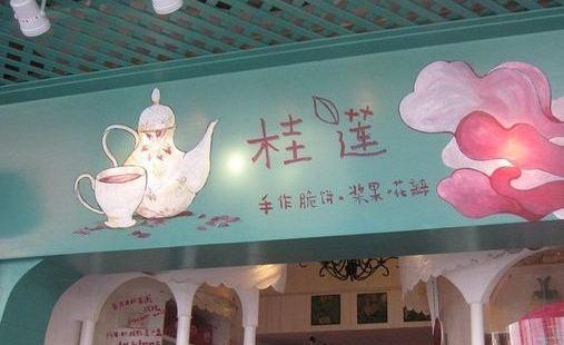 桂蓮(龍頭路店)