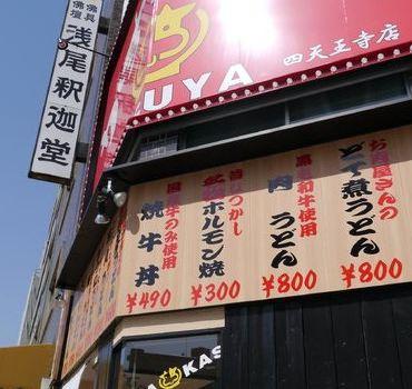 加壽屋(四天王寺店)2