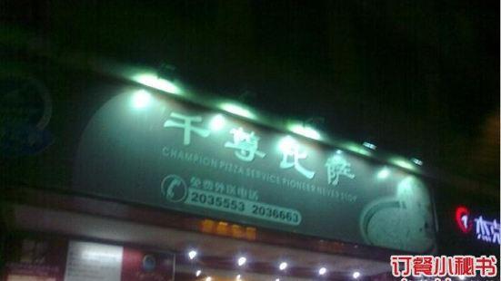 千尊比薩(廈禾路店)